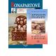 Napoleon Bonaparte: Stanislav Wintr